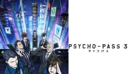 『PSYCHO-PASS サイコパス 3』動画フル無料視聴!新主人公が描く、新しい『PSYCHO-PASS』を見る