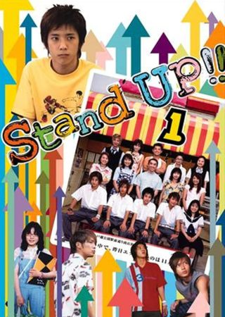 『stand UP!!』