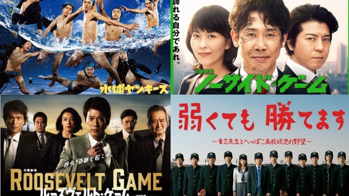 見ているだけで熱くなれるスポーツドラマおすすめランキングTOP10!青春時代を思い出す名作の数々!
