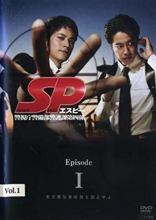 『SP 警視庁警備部警護課第四係』