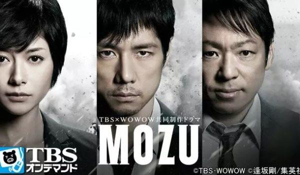 『MOZU』