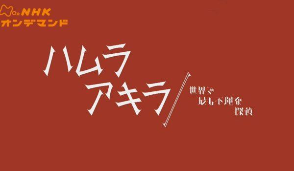 ハムラアキラ 〜世界で最も不運な探偵〜