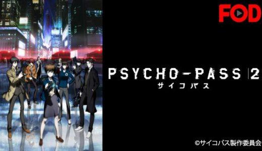 『PSYCHO-PASS サイコパス 2』動画配信フル無料視聴!槙島と対決後の公安局の活躍を描いたTVシリーズを見る
