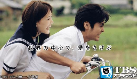 『世界の中心で、愛をさけぶ』動画フル無料視聴!山田孝之×綾瀬はるかでドラマ化!感動の代名詞な純愛を見る
