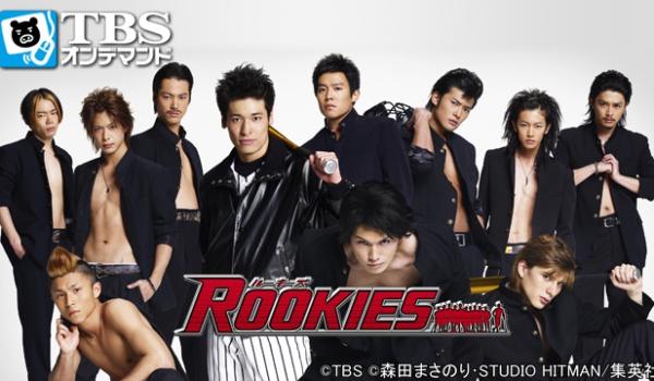 『ROOKIES』