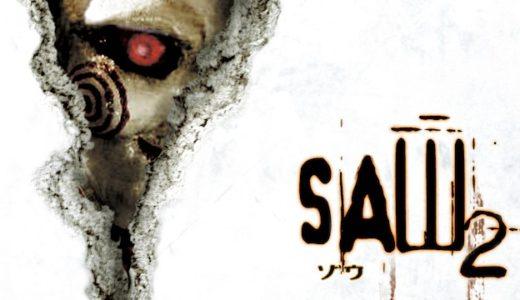 『ソウ2』動画配信フル無料視聴!『ソウ』シリーズ第2弾!ジグソウが仕掛ける悪魔のゲームを見る