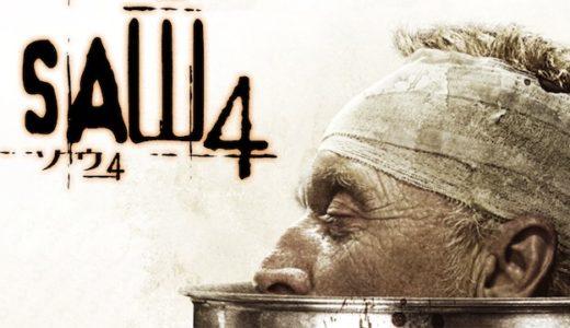 『ソウ4』動画配信フル無料視聴!シリーズ第4弾!ジグソウの死後から始まる新たなゲームを見る