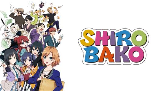 『SHIROBAKO』動画フル無料視聴!アニメ1話から配信でイッキ見!アニメ制作現場の裏側を見る