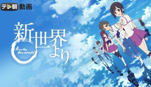 『新世界より』動画フル無料視聴!アニメ1話からイッキ見!可愛い見た目とは真逆のシリアスストーリーを見る