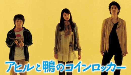 『アヒルと鴨のコインロッカー』動画フル無料視聴!伊坂幸太郎が原作のどんでん返しミステリーを見る