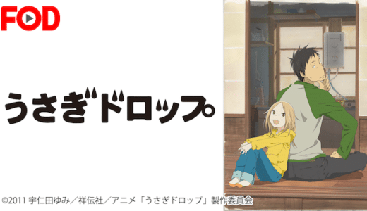 『うさぎドロップ』動画フル無料視聴!アニメ1話から配信でイッキ見!独身男と少女のハートフルストーリーを見る