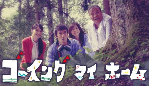 『ゴーイング マイ ホーム』動画フル無料視聴!是枝裕和が手掛ける異色ホームドラマを見る