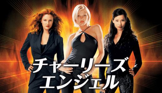 『チャーリーズ・エンジェル』動画配信フル無料視聴!伝説のガールズムービー!3人の美女アクションを見る