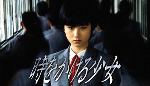 『時をかける少女(1983)』動画配信フル無料視聴!原田知世主演!何度も映像化された人気SF青春映画の元祖を見る