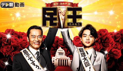 『民王』動画フル無料視聴!菅田将暉×遠藤憲一共演!総理と学生が入れ替わる爆笑コメディを見る