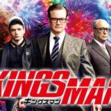 『キングスマン』あらすじ・ネタバレ感想!タロン・エガートン主演!スーツと武器がキマった痛快スパイアクション
