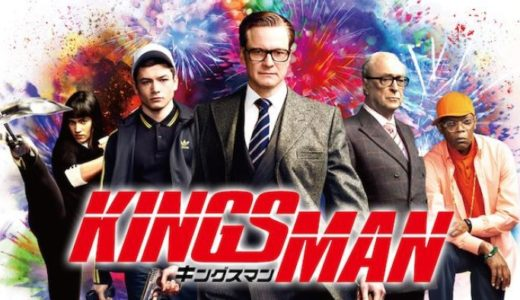 『キングスマン』あらすじ・ネタバレ感想!コリン・ファース主演!スーツと武器がキマった痛快スパイアクション