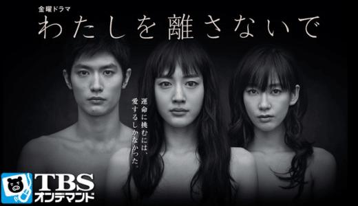『わたしを離さないで』動画フル無料視聴!綾瀬はるか主演!イギリスの人気ヒューマンラブドラマを見る