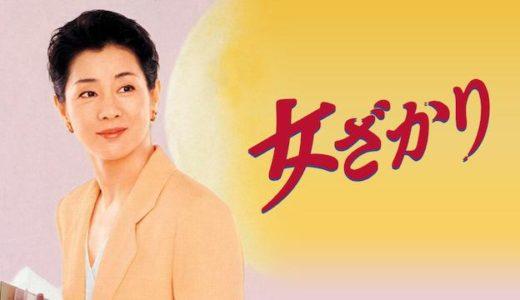 『女ざかり』動画配信フル無料視聴!吉永小百合主演!社会の権力と戦った女性のストーリーを見る