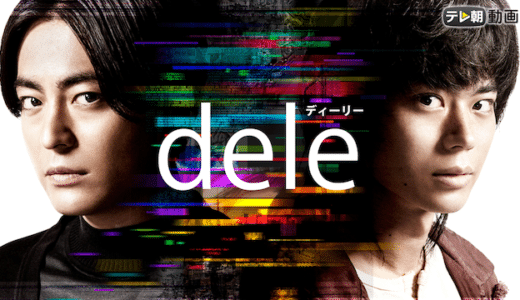 『dele』動画フル無料視聴!山田孝之、菅田将暉W主演!デジタル遺品を扱うミステリーを見る