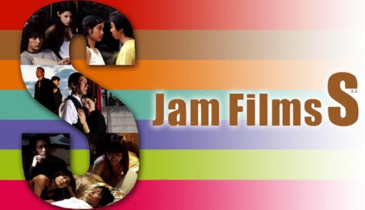 『Jam Films』あらすじ・ネタバレ感想!名監督たちによる綾瀬はるか、広末涼子など豪華キャストのオムニバス!