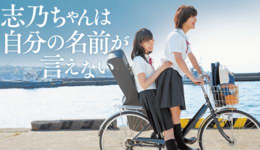『志乃ちゃんは自分の名前が言えない』動画フル無料視聴!コンプレックスを抱えた少女たちの青春ムービーを見る