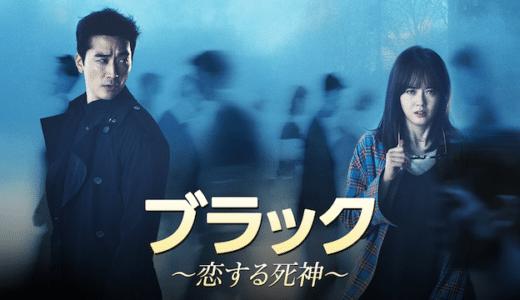 『ブラック~恋する死神~』動画フル無料視聴!死神と人間の悲しくて切ない恋物語を見る