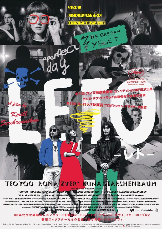 『LETO -レト-』