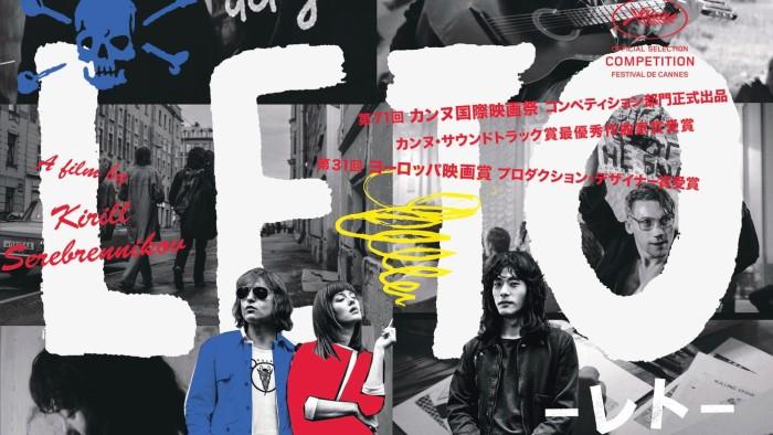 『LETO -レト-』7月24日(金)公開決定&ポスターリリース!80年代を代表するロックの名曲が彩る青春映画!