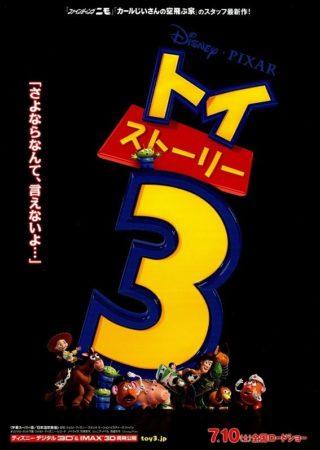 『トイ・ストーリー3』