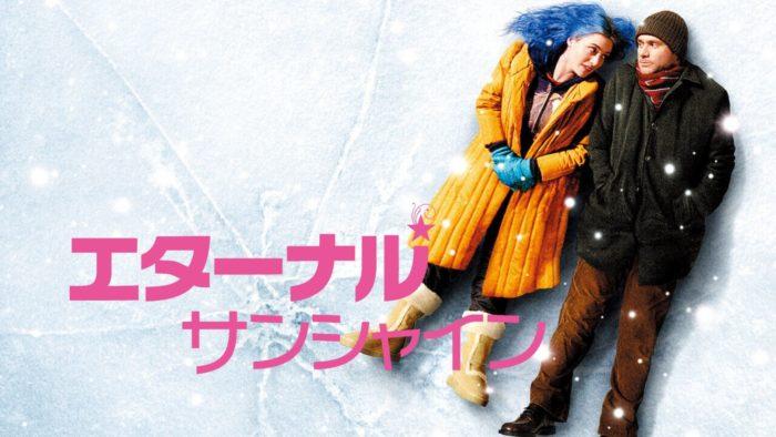 『エターナル・サンシャイン』あらすじ・ネタバレ感想!記憶が鍵を握るSFラブストーリーを考察!