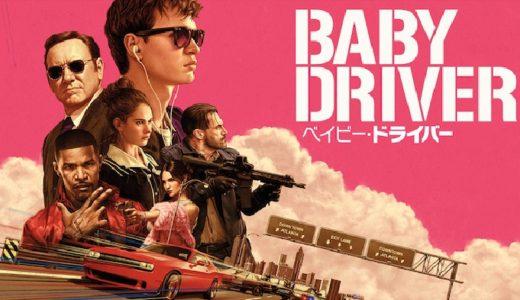 映画『ベイビー・ドライバー』あらすじ・感想!軽快なサントラと神業ドライブが魅力のカー・アクション