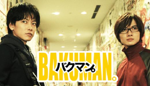 『バクマン。』動画配信フル無料視聴!週刊少年ジャンプで頂点を目指す漫画家2人組の青春物語を見る