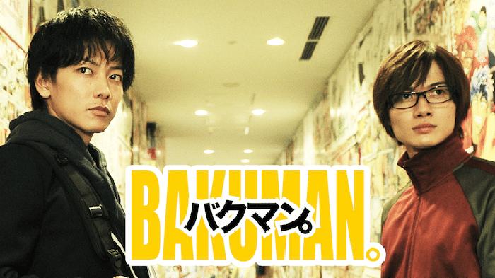 『バクマン。』