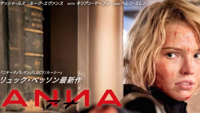 『ANNA/アナ』あらすじ・ネタバレ感想!リュック・ベッソンのカラー全開!美人スパイが躍動するアクション!