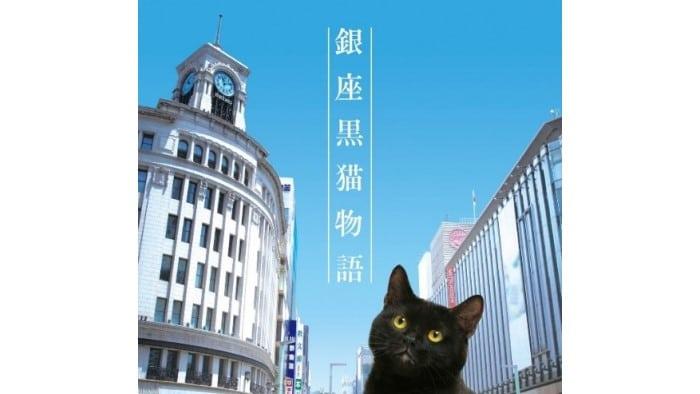 『銀座黑猫物語』ソニー・ピクチャーズとカンテレの共同制作オリジナルドラマ世界展開決定!