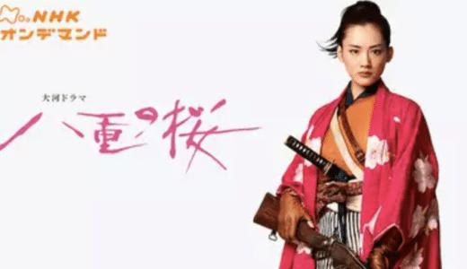 『八重の桜』動画配信フル無料視聴!綾瀬はるか主演の大河ドラマ!波乱の時代を生き抜いた女性の姿を見る