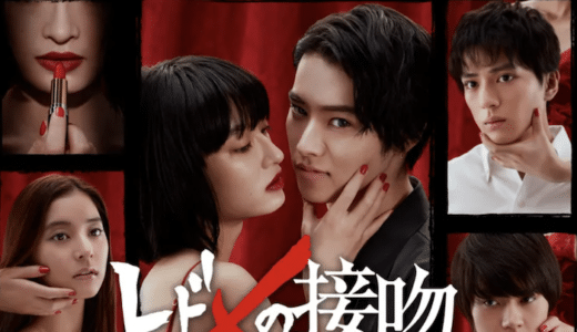 『トドメの接吻』動画配信フル無料視聴!山﨑賢人主演!キスから始まる奇妙なタイムリープを見る