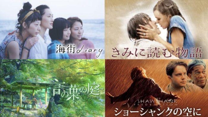 雨のシーンが印象的な映画おすすめ10選!観ると雨の日や梅雨時が好きになる!?洋画、邦画の名作を厳選紹介!