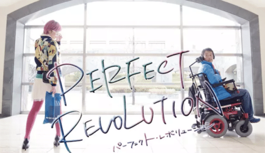 『パーフェクト・レボリューション』動画配信フル無料視聴!リリー・フランキー主演の感動的な実話を見る