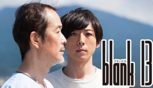 『blank13』動画配信フル無料視聴!斎藤工が長編映画初監督!父親の葬式で失った13年の溝を埋める家族の物語を見る