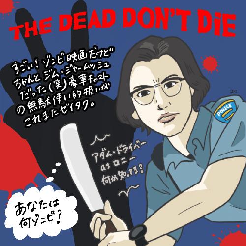 『デッド・ドント・ダイ』
