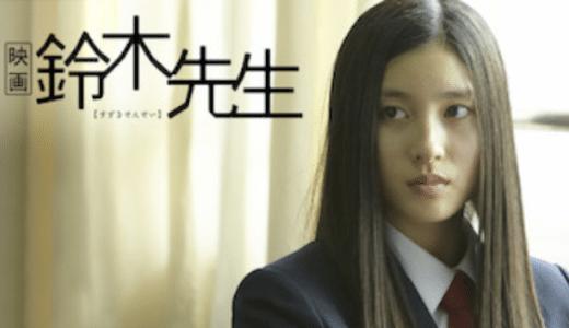 『映画 鈴木先生』動画フル無料視聴!長谷川博己の出世作!風変わりな教師の熱心な指導を見る