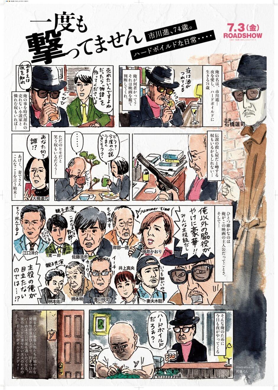 『一度も撃ってません』 ハード・ボイルド日常をマンガに!漫画家「死語くん」のほっこりした世界観