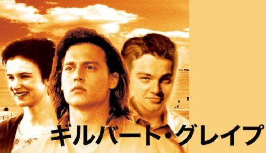 『ギルバート・グレイプ』動画配信フル無料視聴!ジョニー・デップ&レオナルド・ディカプリオ共演の青春ドラマを見る