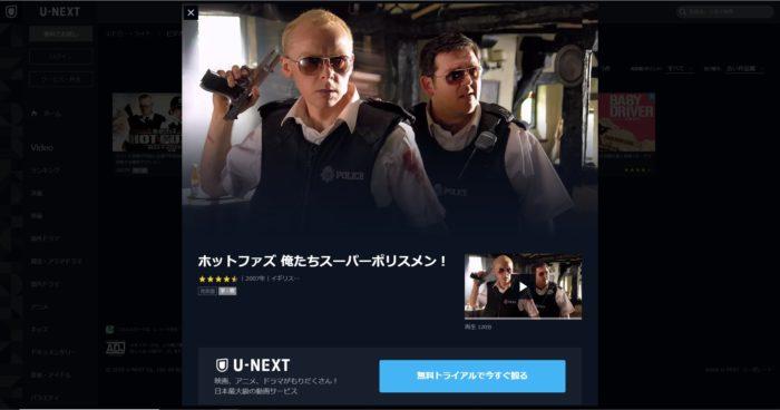 『ホット・ファズ 俺たちスーパーポリスメン』