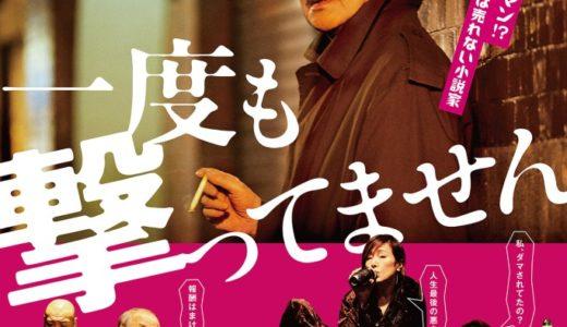 『一度も撃ってません』7月3日(金)公開決定!石橋蓮司18年ぶりの主演作!映画オリジナルマナー映像も公開