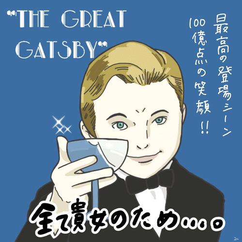 『華麗なるギャツビー』