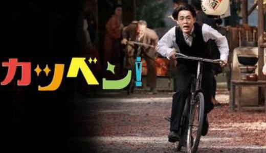 『カツベン!』動画配信フル無料視聴!成田凌が活弁士を目指す青年役を熱演したコメディを見る