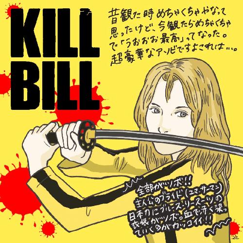 『キル・ビル Vol.1』